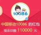 中国移动10086微博抽奖送总额11万元支付宝现金奖励