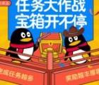 手机QQ领1Q币券 充3Q币使用+0.8元QQ现金红包奖励