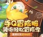 龙之谷手Q冒险服app手游邀友试玩送2-10个Q币奖励