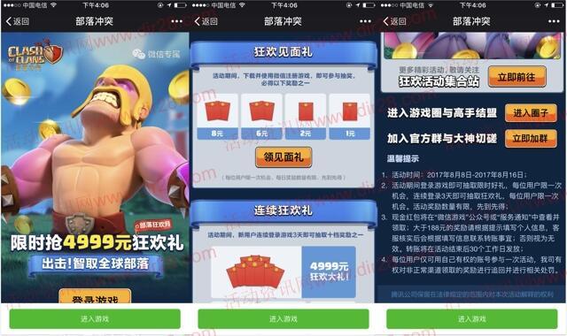 部落冲突狂欢月app手游登录送2-4999元微信红包奖励