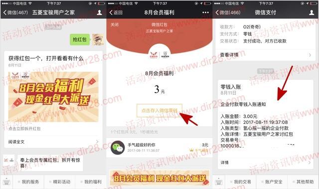 五菱宝骏用户之家享福利抽奖送最少1元微信红包奖励高清图片