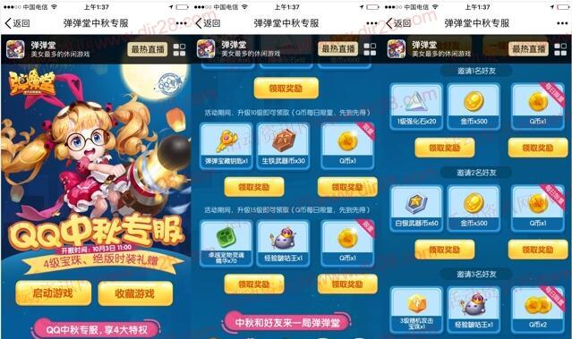 弹弹堂中秋专服app试玩送2个Q币,邀友送4Q币奖励