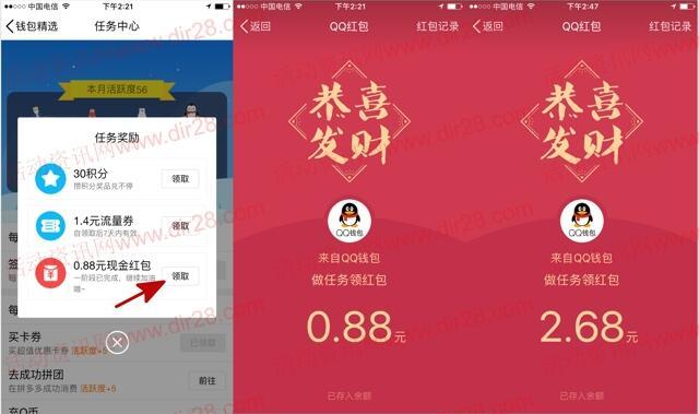 QQ钱包精选任务中心活跃度领0.88-5元QQ现金奖励