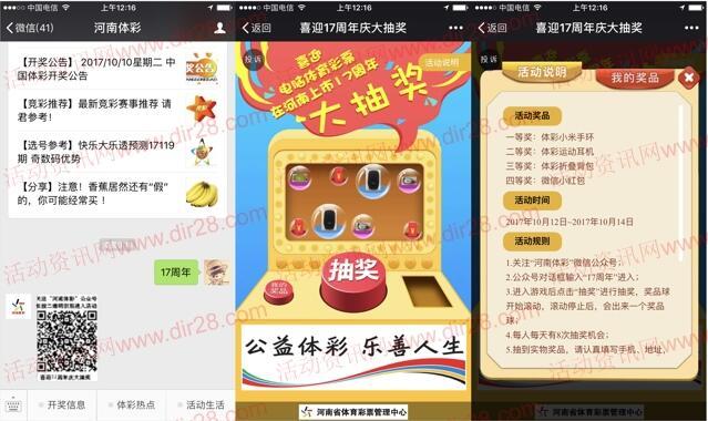河南体彩喜迎17周年抽奖送最少1元微信红包奖励