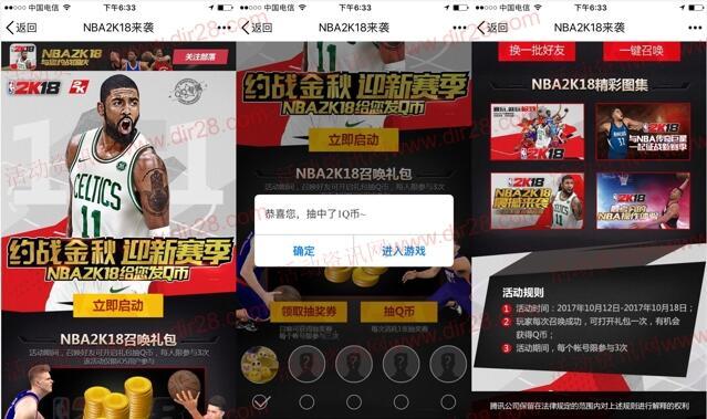腾讯NBA系列2个活动抽奖送1-188个Q币奖励