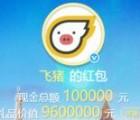 飞猪全球游微博转发抽奖送总额10万元支付宝现金奖励