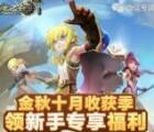 龙之谷金秋收获季app邀友领取1-888元微信红包奖励