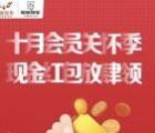 五菱宝骏用户之家关怀季抽奖送最少1元微信红包奖励