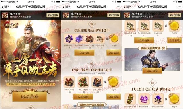乱世王者二零一八app手游试玩领取1-11个Q币奖励