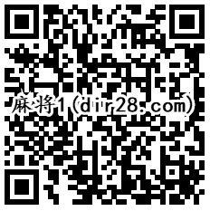 麻将来了2个活动app手游登录试玩送3-187个Q币奖励