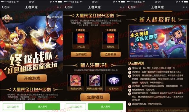 王者荣耀新的一期app手游试玩送3-8元微信红包奖励