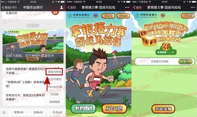 中国农业银行团战马拉松抽10元手机话费,腾讯视频会员