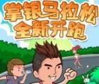 中国农业银行掌银马拉松抽10元话费,腾讯视频会员
