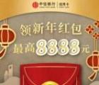 中信银行信用卡新年抽奖送1-8888元支付宝现金奖励