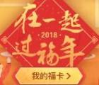 支付宝2018集五福送总额5亿元支付宝现金 拼手气瓜分