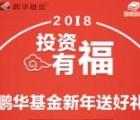鹏华基金鹏友会新年送好礼抽奖最少1元微信红包奖励