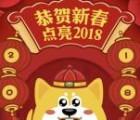 工银微财富新春点亮2018抽奖送1-2元微信红包奖励