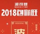 波司登新年旺今天4轮抽奖送总额10万份微信红包奖励