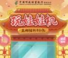 邮储银行深圳分行玩娃娃机抽最少1元微信红包奖励