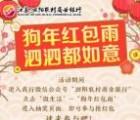 泗阳农村商业银行狗年红包雨抽1-88元微信红包奖励
