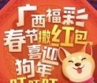 广西福彩吉祥物新春送福抽奖送1-8.8元微信红包奖励