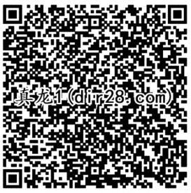 真龙霸业3个活动app手游试玩送1-48元微信红包奖励
