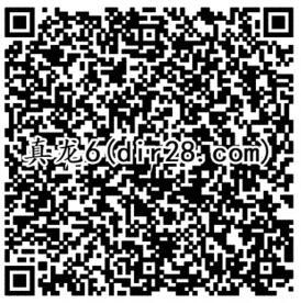 真龙霸业微信6个活动手游试玩送1-120元微信红包奖励
