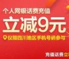 建行网银1元充值10元手机话费 只能四川手机号码参与