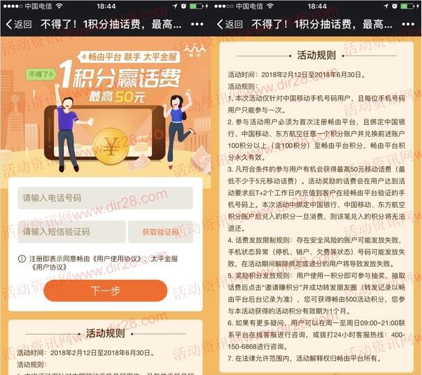 中国移动兑100个积分至畅由送5-50元手机话费奖励