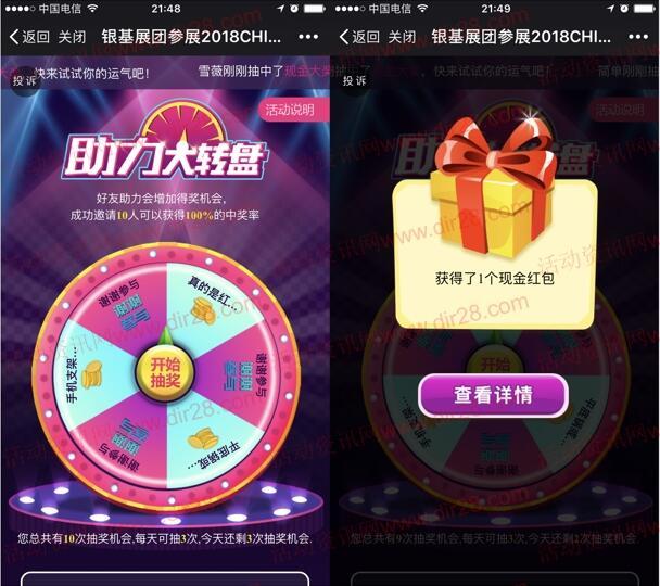郑州银基广场微信大转盘抽奖送最少1元微信红包奖励