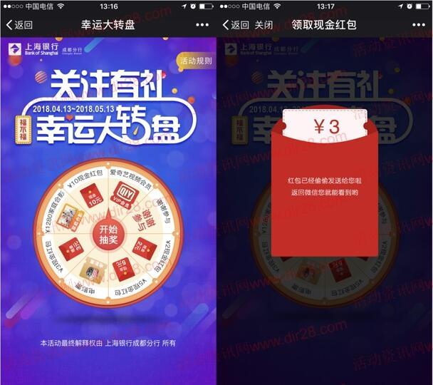 上海银行成都分行关注有礼抽奖送2-10元微信红包奖励