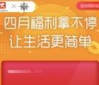 京东金融app 5个活动抽取随机金额小金库现金红包奖励