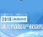 湖北省知识产权局有奖答题抽奖送1-20元微信红包奖励