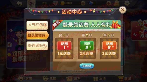 两副牌斗地主app玩3局斗地主领1元手机话费目前秒到