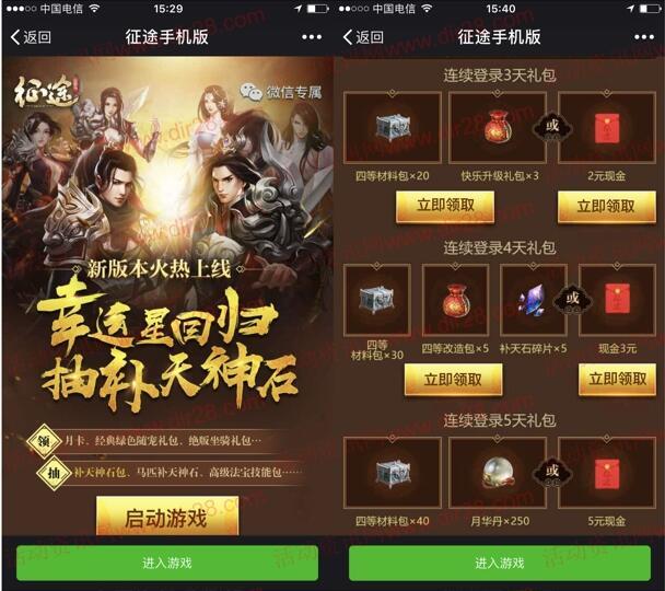 征途幸运星新版app手游登录领取2-40元微信红包奖励