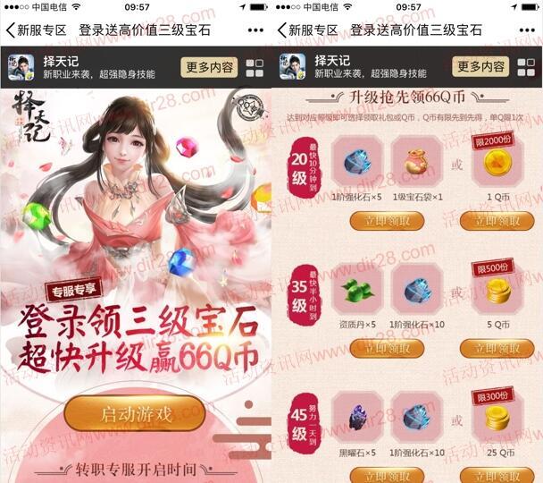 择天记专服领三级宝石app手游试玩送1-66个Q币奖励