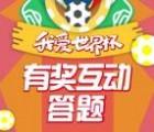湖南有线网络世界杯互动答题抽最少1元微信红包奖励