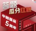 中融微视点五周年微信答题抽奖送1-8.8元微信红包奖励
