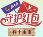 信和大金融守护红包卷土重来抽取1-518元微信红包奖励