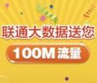 联通大数据号码绑定送100M-200M联通手机流量奖励