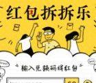 中国电信新一期拆福利包领1-2元手机话费 亲测话费秒到