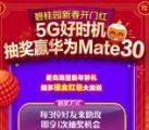 碧桂园凤凰云新春开门红抽1-100元微信红包、华为手机