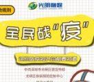 深圳光明全民战疫答题抽1-16.6元微信红包 每天3次机会