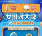 索菲亚全屋定制女排对大牌抽随机微信红包 亲测中1.76元