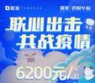 联发赣州联心出击共战疫情抽0.6-166元微信红包、口罩