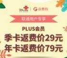 联通号码专享79元开京东PLUS会员年卡、29元开季卡