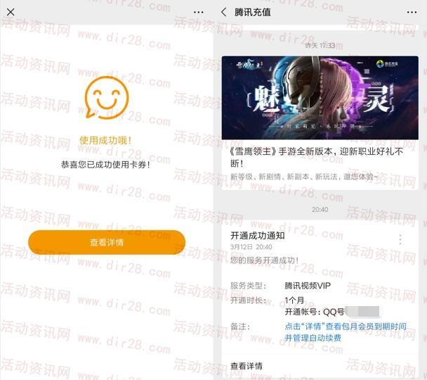 中国电信下载APP领1个月腾讯视频会员、爱奇艺秒到