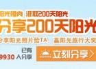 美之源果粒 微博分享送QQ红钻 中奖率高(共2016份)<font color=#ff0000>2013年10月30日结束</font>