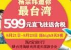 淘宝旅行 最台湾淘宝喊你来赚钱 200元红包免费领 <font color=#ff0000> 限时折扣8月24日止</font>