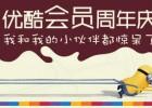 优酷会员周年庆 免费开通会员赠送450集分宝、Iphone5<font color=#ff0000>2013年8月22日结束</font>